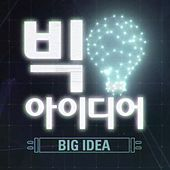 Play & Download Big Idea (Original Documentary Soundtrack) by Neil Stemp | Napster