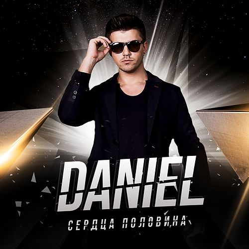 Play & Download Сердца половина by Daniel | Napster