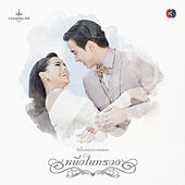 Play & Download เพลงประกอบละคร หนึ่งในทรวง by Various Artists | Napster