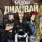 Каравай диайвай by Various Artists