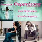 Play & Download Ouranoessa [Ουρανόεσσα] by Zoe Tiganouria (Ζωή Τηγανούρια) | Napster
