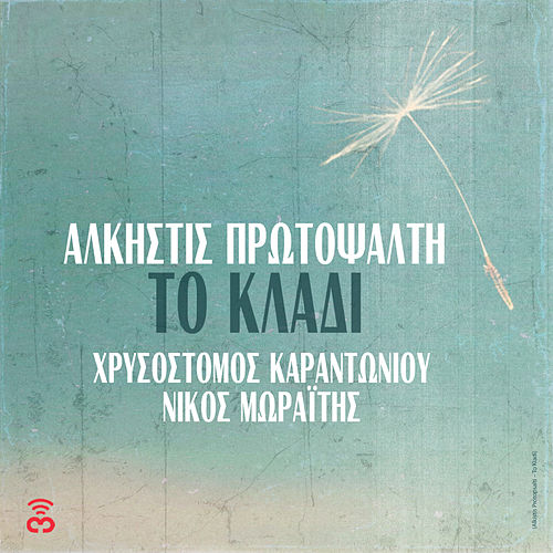 Play & Download To Kladi [Το Κλαδί] by Alkistis Protopsalti (Άλκηστις Πρωτοψάλτη) | Napster