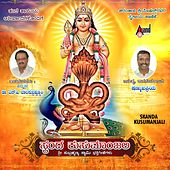 Skanda Kusumanjali by Various Artists