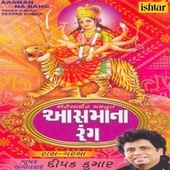 Play & Download Aasman Na Rang (Ras Garba) by Deepak Kumar | Napster