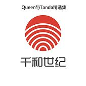 Play & Download Queen与Tanda精选集 by Various Artists | Napster