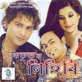 Lihiri by Various Artists
