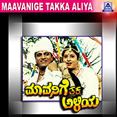 Mavanige Thakka Aliya (Original Motion Picture Soundtrack) by Various Artists