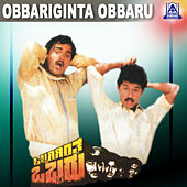 Obbarigintha Obbaru (Original Motion Picture Soundtrack) by Various Artists