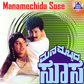Mana Mecchida Sose (Original Motion Picture Soundtrack) by Various Artists