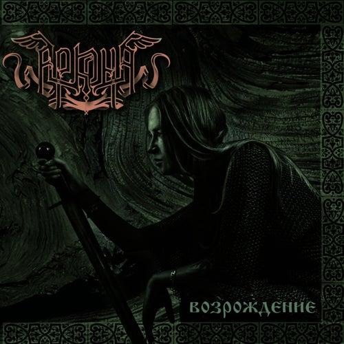 Play & Download Vosrozdenie by Arkona | Napster