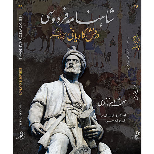 Play & Download Derafsh-E Kaviani by Shahram Nazeri | Napster