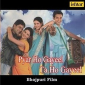 Pyar Ho Gayeel Ta Ho Gayeel (Original Motion Picture Soundtrack) by Various Artists