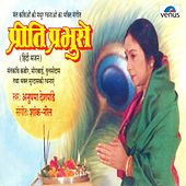 Play & Download Priti Prabhuse (Original Motion Picture Soundtrack) by Anupama | Napster