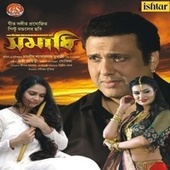 Samadhi (Original Motion Picture Soundtrack) by Various Artists