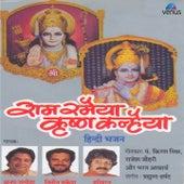Play & Download Ram Ramaiya Krishna Kanhaiya by Various Artists | Napster
