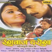 Rangbaaz Daroga (Original Motion Picture Soundtrack) by Various Artists