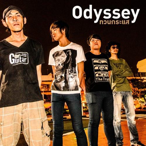 Play & Download ทวนกระแส by Odyssey | Napster