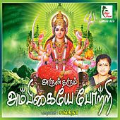 Play & Download Arul Tharum Ambigaye Pottrri by Sangeetha | Napster