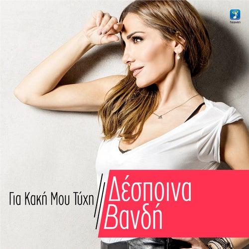 Play & Download Gia Kaki Mou Tihi by Despina Vandi (Δέσποινα Βανδή) | Napster