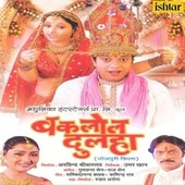 Baklol Dulha by Various Artists