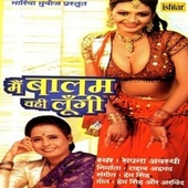 Play & Download Main Balam Vahi Lungi by Sapna Awasthi | Napster