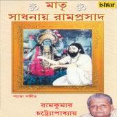Matri Sadhanay Ramprasad by Ramkumar Chatterjee