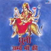 Play & Download Dhuni Ambe Maa Ki by Mahendra Kapoor | Napster