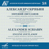 Anthology of Russian Symphony Music, Vol. 58 by Various Artists