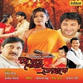 Play & Download Ki Kore Bojhabo Tomake (Original Motion Picture Soundtrack) by Various Artists | Napster