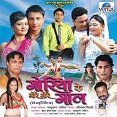 Goriya Ke Gore Gore Gaal (Original Motion Picture Soundtrack) by Various Artists
