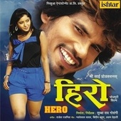 Hero (Original Motion Picture Soundtrack) by Various Artists