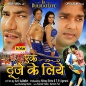 Ek Duuje Ke Liye (Original Motion Picture Soundtrack) by Various Artists