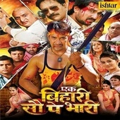 Ek Bihari Sau Pe Bhari (Original Motion Picture Soundtrack) by Various Artists