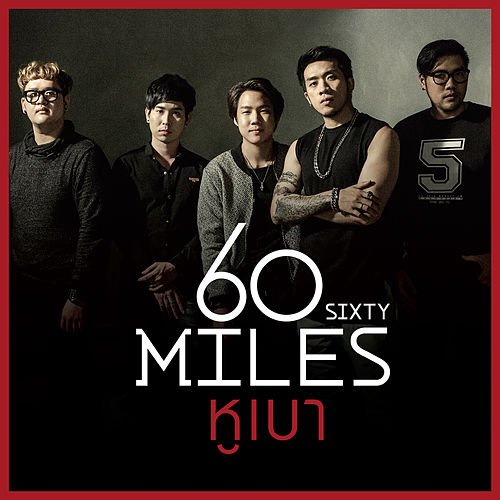 หูเบา - Single by Sixty Miles
