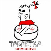 Play & Download Tabletka by Infiniti | Napster