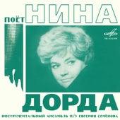 Play & Download Поёт Нина Дорда by Инструментальный ансамбль п | Napster