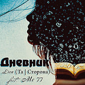Play & Download Дневник by Lira | Napster