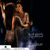 Play & Download Aam Bimzah Maak by Najwa Karam | Napster