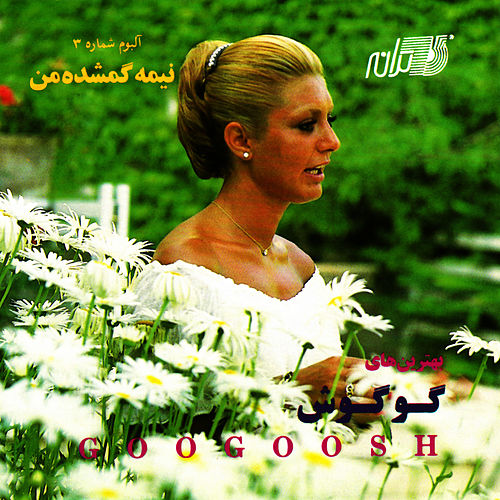 Nimeh Gomshodeh Man by Googoosh