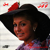 Googoosh - Pol by Googoosh