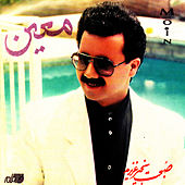 Play & Download Sobhet Bekheyr Azizam by Moein | Napster