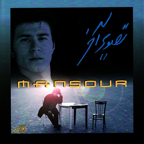 Tasvire Akhar by Mansour