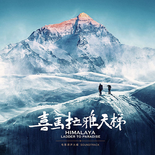 Himalaya Ladder to Paradise (Soundtrack) by Soundtrack