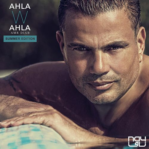 Play & Download Ahla W Ahla (Summer Edition) by Amr Diab | Napster
