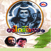 Sivamayam by Various Artists