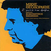 Play & Download S' Auto Ton Dromo by Mikis Theodorakis (Μίκης Θεοδωράκης) | Napster