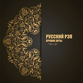 Play & Download Русский РЭП: Лучшие ХИТЫ by Various Artists | Napster