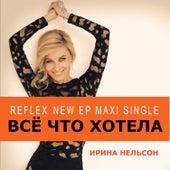 Play & Download Всё что хотела by Reflex | Napster