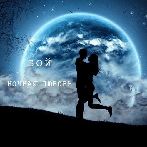 Night Love von BOY