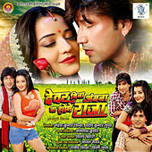 Dewar Bina Angana Na Shobhe Raja (Original Motion Picture Soundtrack) by Various Artists